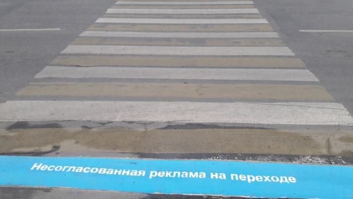 «Смахивает на Yота»: разметку перехода в центре Челябинска испортили несогласованной рекламой