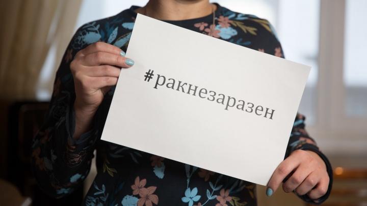 «Им нужно сочувствие, а не травля»: новосибирцы подхватили массовый флешмоб #РакНеЗаразен
