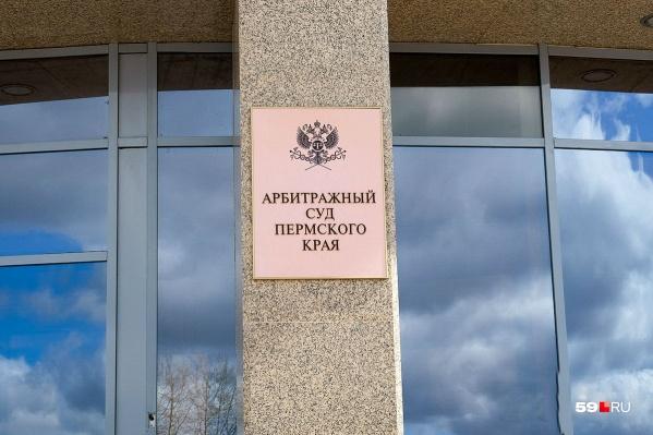 Дело многофамильца рассматривали в Пермском арбитражном суде