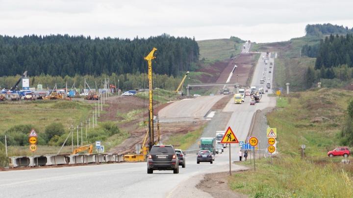Реконструкцию участка трассы Пермь — Екатеринбург завершат в 2018 году, но с ограничениями