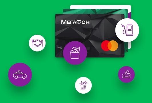 «МегаФон» и Mastercard представили мобильный финансовый маркетплейс