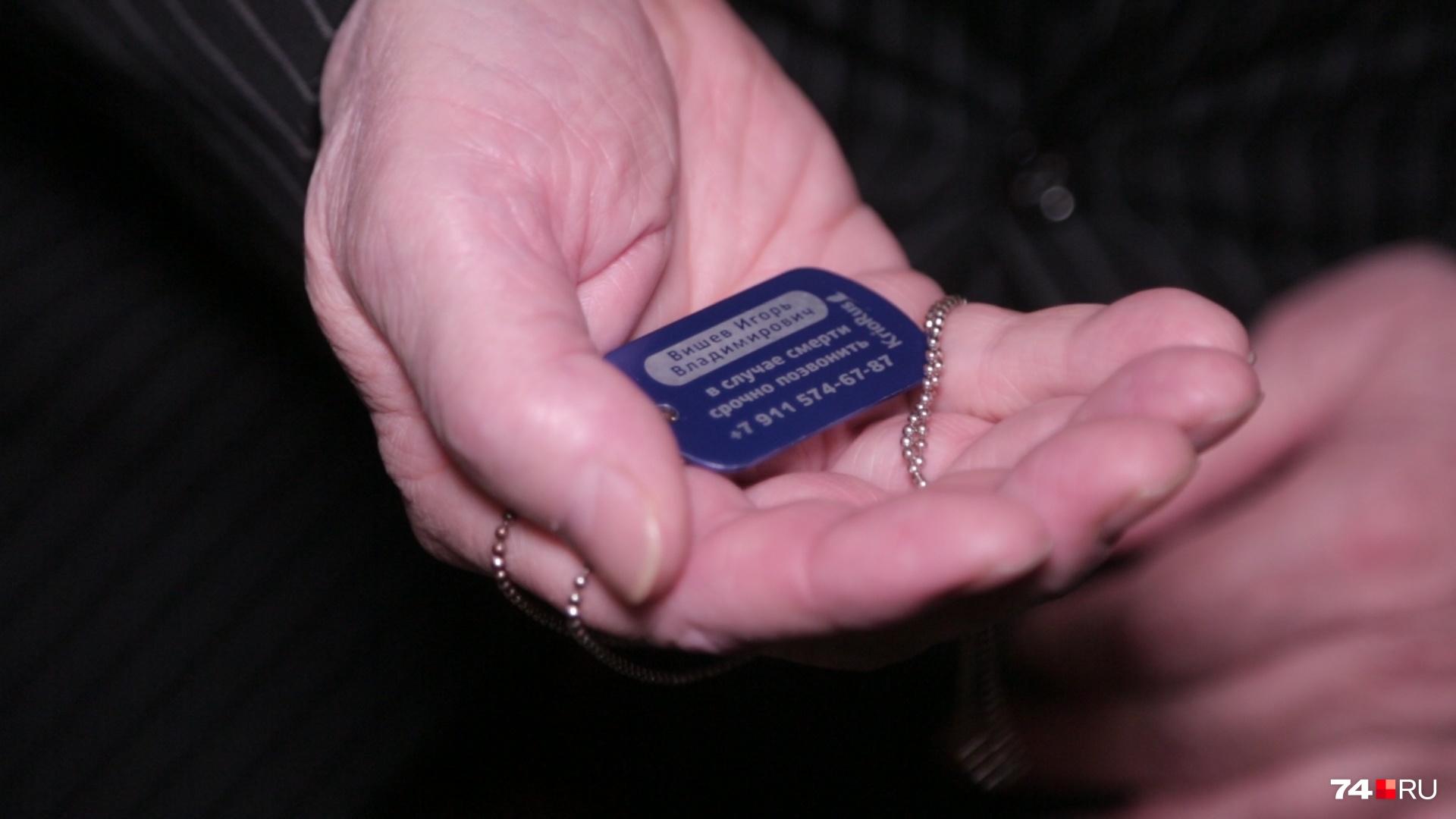 Этот медальон позволит родным учёного обеспечить быструю доставку его мозга на криосохранение после смерти