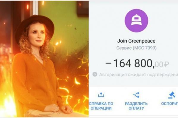 Гринпис получил деньги от Лиза Монеточки
