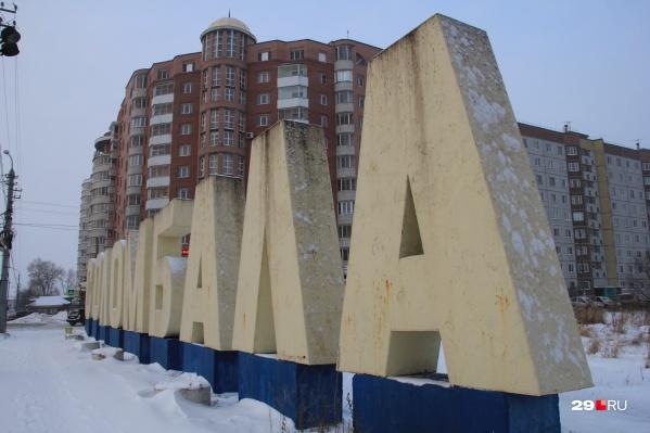 Быстрее всего цены на жилье растут в Соломбале и Майской Горке