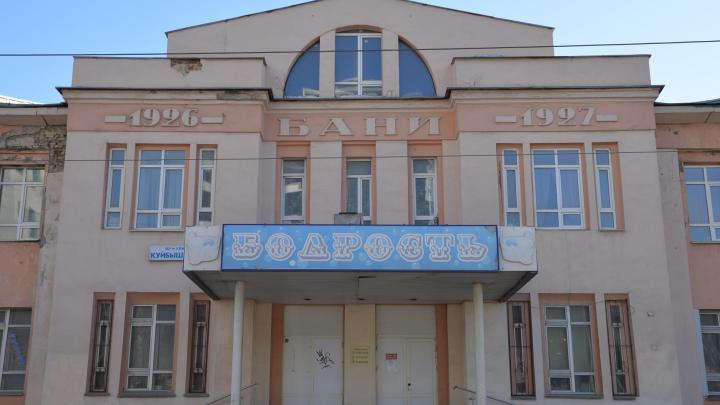 Город остался без бани и денег: Счетная палата проверила, законно ли продали «Бодрость» на Куйбышева