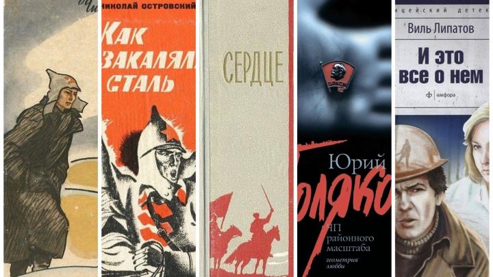 Книжная закладка. Пять книг о комсомоле