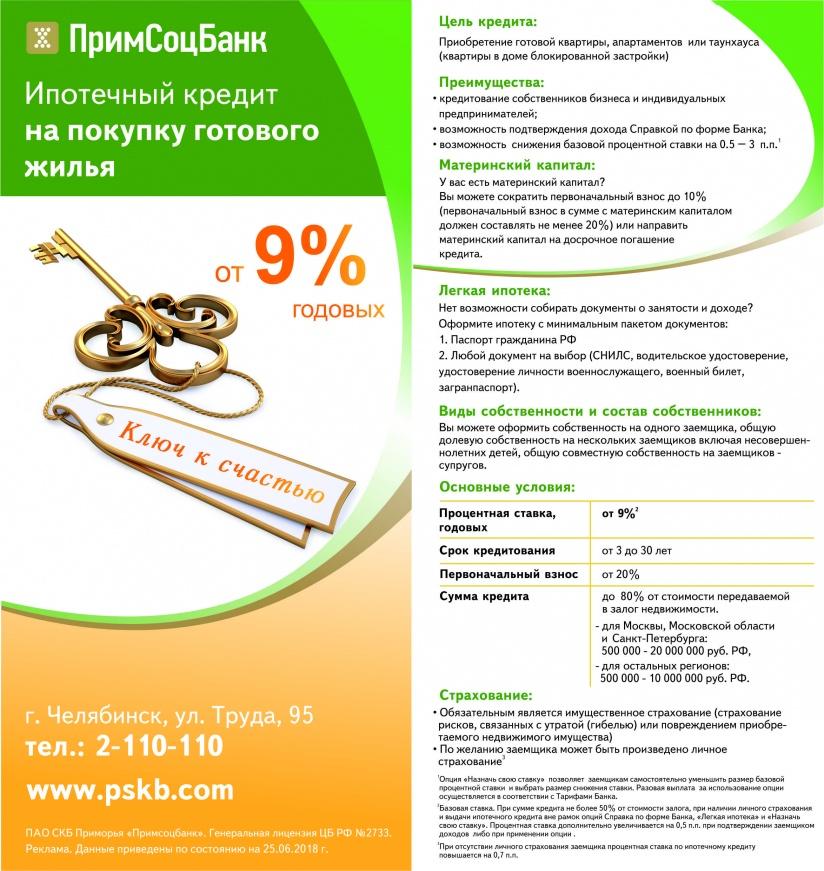 Кредит на 15 лет в банке Почтобанк - оставьте заявку онлайн.