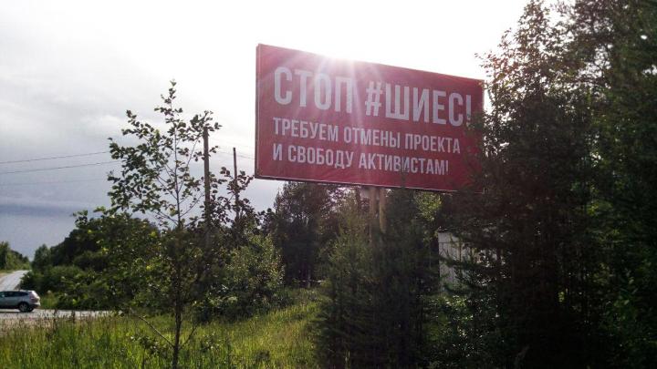 «Никто не звонил, не приезжал»: в Плесецком районе повесили еще два баннера «Стоп Шиес!»
