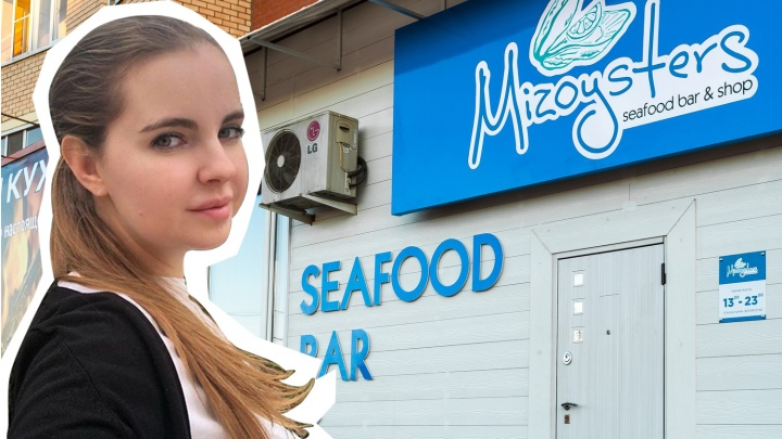 «Замороженные» устрицы: первый в Челябинске бар морепродуктов решили закрыть