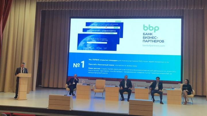 Развивать бизнес за границей: Сбербанк показал предпринимателям проект Bank of Business Partners