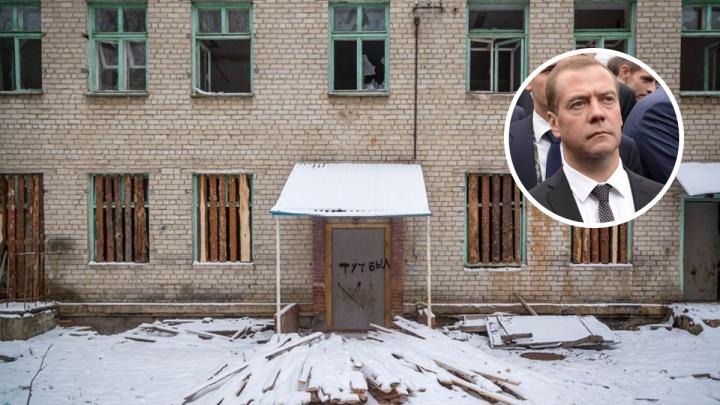 На Вторчермете заброшенное здание, куда приезжал Дмитрий Медведев, переделают в детский сад