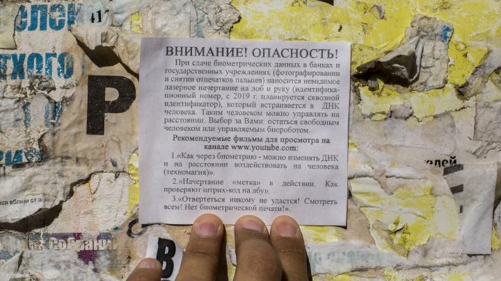 Береги ДНК смолоду: на новосибирских домах появились странные объявления о сборе отпечатков пальцев