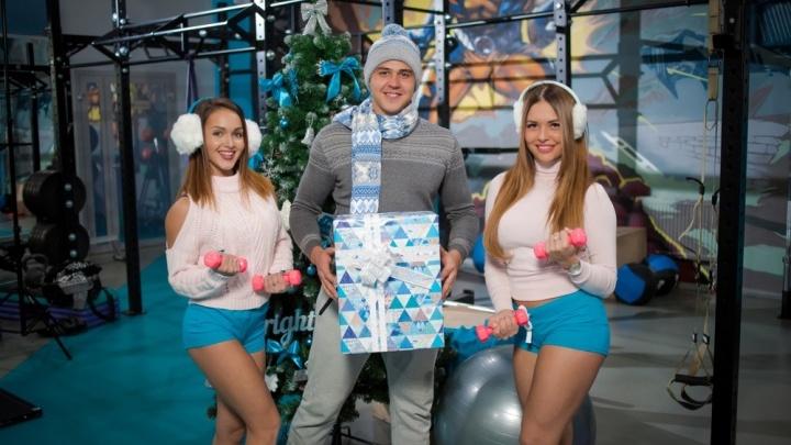 Весь декабрь крупнейшая сеть фитнес-клубов на Урале будет раздавать подарки жителям Екатеринбурга
