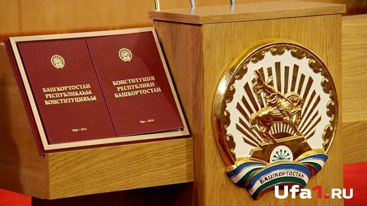 В Башкирии доработают закон о запрете имён-титулов