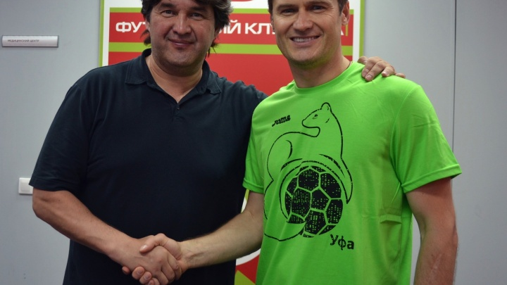 В ФК «Уфа»появился новый тренер