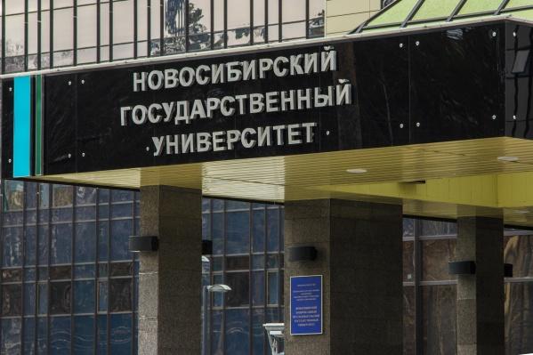 Новосибирский госуниверситет за год поднялся в рейтинге на 6 позиций