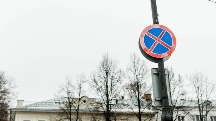 В Ярославле запретят парковаться на улице Городской Вал