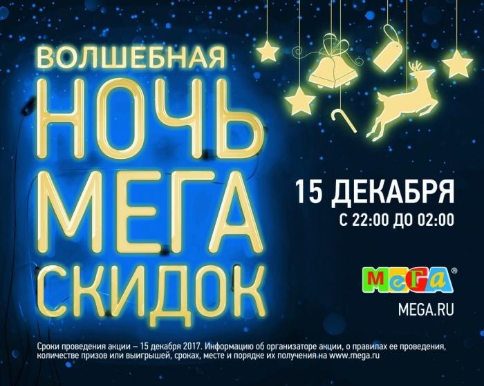 «МЕГА» готовит волшебную ночь скидок с акциями, розыгрышами и музыкальными выступлениями