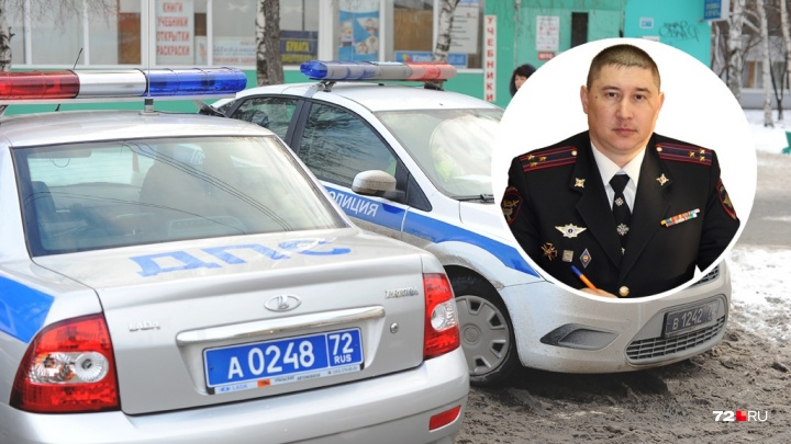 Тюменской ГИБДД, которая с июля была без начальника, назначили нового руководителя