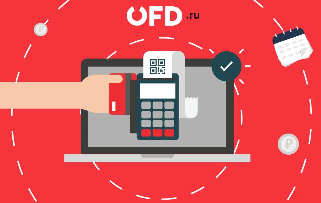 OFD.RU запустил бота, позволяющего предпринимателям удаленно контролировать бизнес