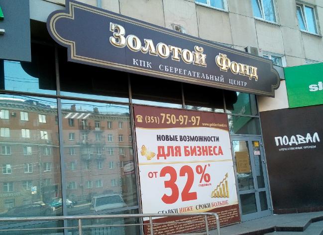 Филиалы «Золотого фонда» работали в нескольких районах Челябинска и в других городах области