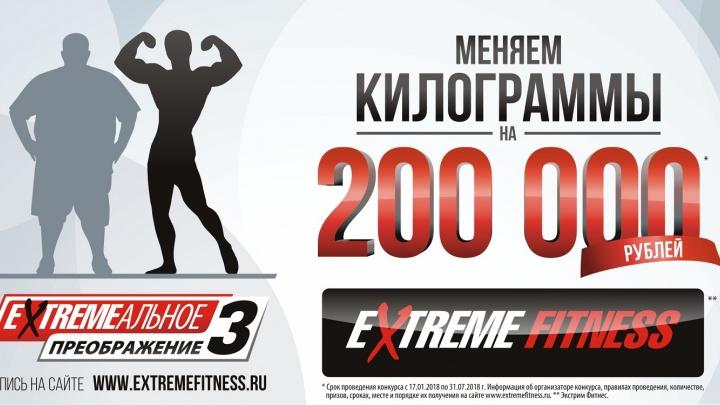 Сеть фитнес-клубов предложила поменять килограммы на деньги