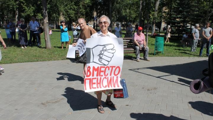 Противники повышения пенсионного возраста хотят провести митинг на площади Куйбышева