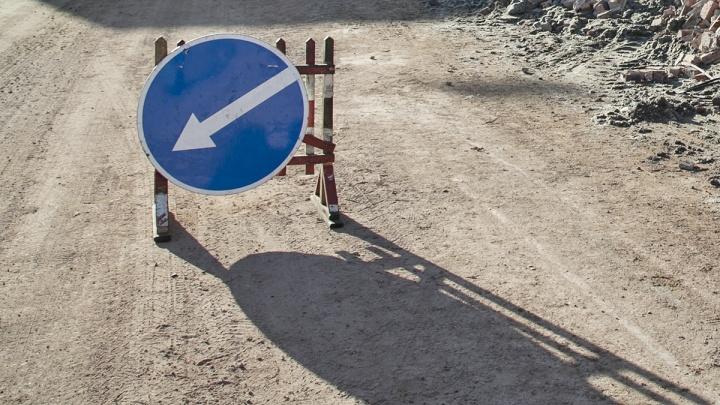 Важный участок дороги в Ленинском районе закроют на два дня
