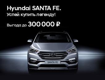 Успейте купить легенду: в июле Hyundai SANTA FE с выгодой до 300 000рублей