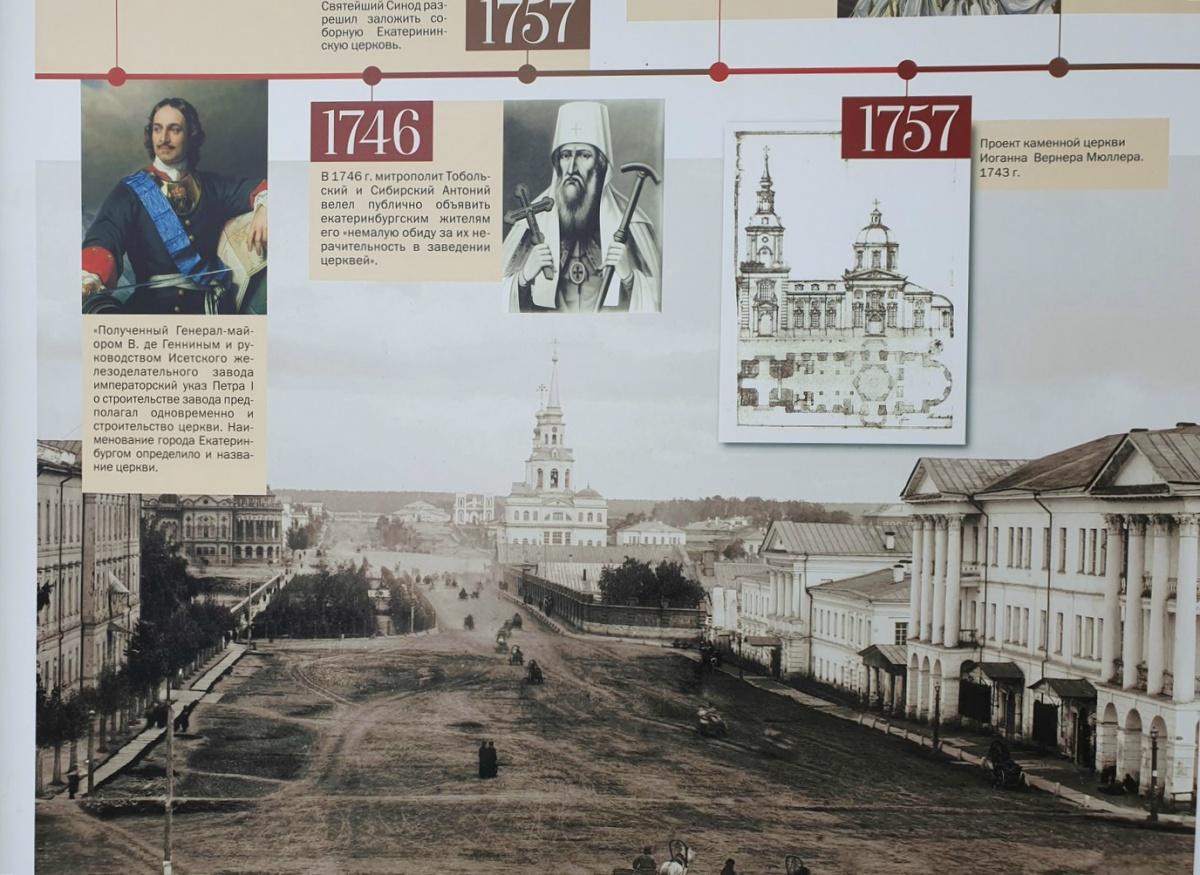 В 1732 году де Геннин добился от сената указа о разрешении построить в городе каменный храм.Строительство было начато в 1733 году