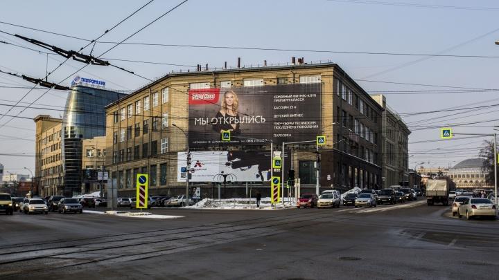 Здание в центре Новосибирска выставили на продажу за полмиллиарда