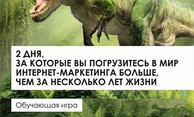 Эра бизнес-динозавров уходит в прошлое: на игре бизнесменов научат интернет-маркетингу