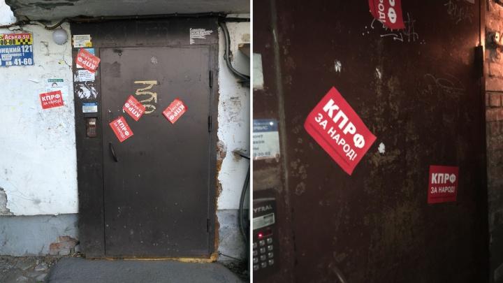 Архангельские коммунисты пожаловались в полицию на листовки «КПРФ за народ»