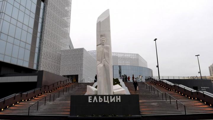 Ельцин-центр выплатил государству долг в 2 миллиарда рублей