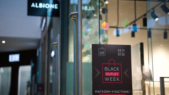 Вместо «черной пятницы» — целая «черная неделя»: в Екатеринбурге рухнули цены на брендовую одежду