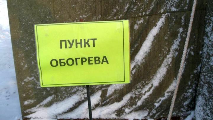 В Перми у Центрального рынка открыли пункт обогрева для бездомных