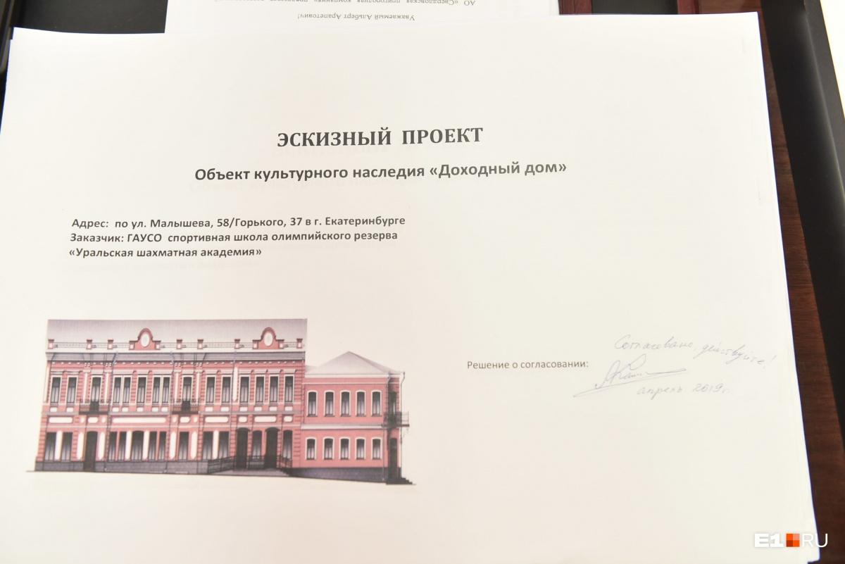 Эскизный проект нового здания одобрил известный шахматист Анатолий Карпов