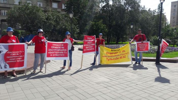 Пикет в сквере Крячкова у здания областного правительства