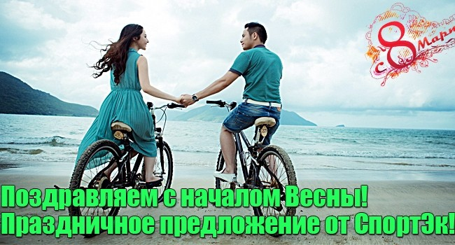 """Компания """"СпортЭк"""" поздравляет с началом весны и праздником 8 Марта"""
