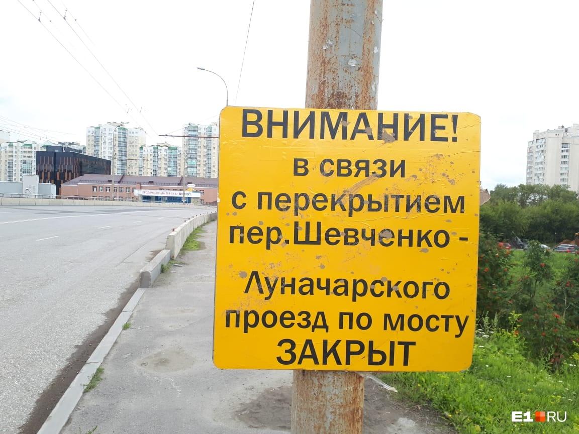 Такая табличка появилась на Шевченко 7 августа