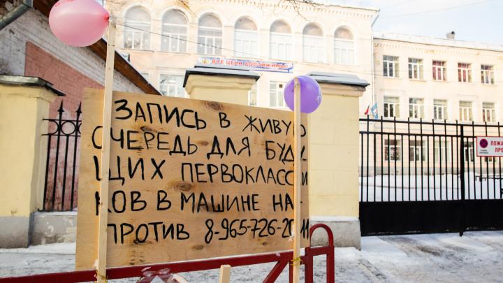 Первоклассный бой: в Ярославле родители ночуют в машинах, чтобы записать ребенка в элитную школу