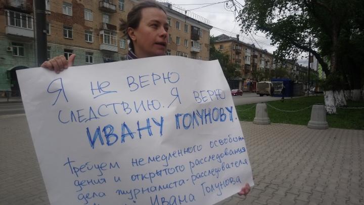 «Я не верю следствию, я верю Ивану Голунову»: в Перми журналисты вышли на одиночные пикеты