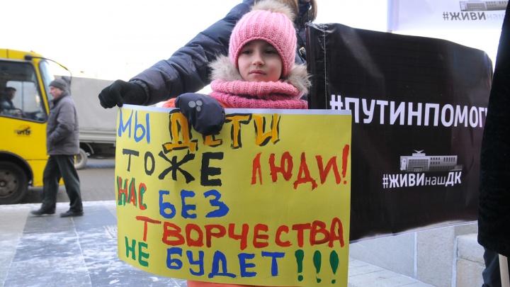 «Дети — тоже люди»: защитники ДК «Химмаш» устроили митинг перед мэрией