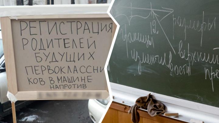 «Другого выхода нет»: чтобы записать детей в 1-й класс, в Ярославле родители живут в машинах у школы