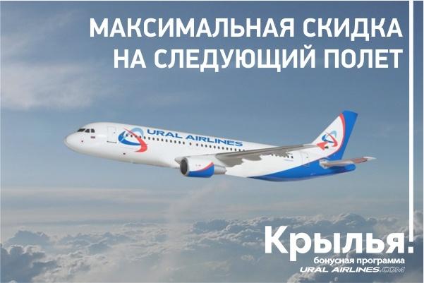 Новосибирцам дадут больше бонусов за покупку через официальные каналы продаж «Уральских авиалиний»