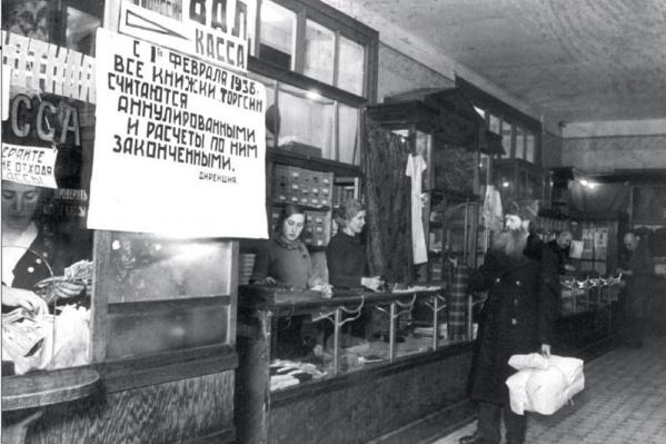 Обменять ценности на продукты, вещи и деньги сталинградцы могли в городском Торгсине