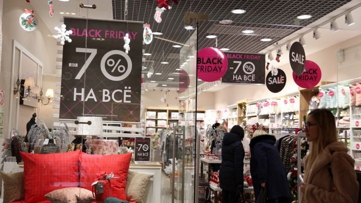 «Чёрная пятница» в Ярославле: что продают с бешеными скидками