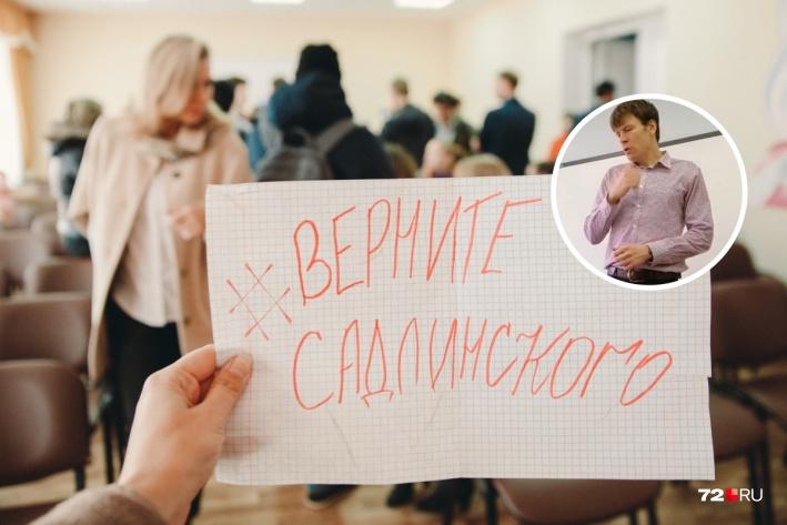 """Виктор Садлинский собирается <a href=""""https://72.ru/text/gorod/66270724/"""" target=""""_blank"""" class=""""_"""">оспорить свое увольнение</a>"""