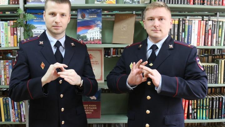 Тюменские полицейские сняли на видео, как читают на языке жестов стихотворение Пушкина