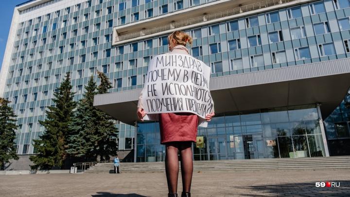 «Сложно выпрашивать деньги, которые положены»: как в Перми прошел пикет пациентов центра гемодиализа